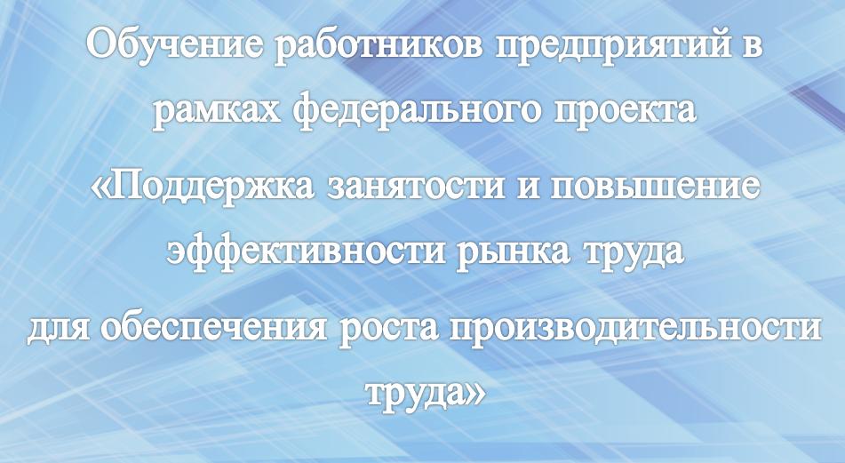 Обучение работников предприятий в рамках федерального проекта.